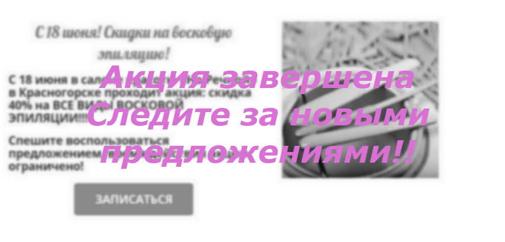 Завершение акции скидок на восковую эпиляцию в салоне красоты На Речной в Красногорске