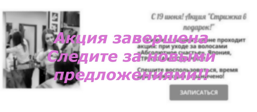 Завершение акции о стрижке в подарок в салоне красоты На Речной в Красногорске