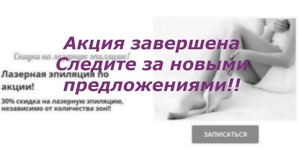 Объявление о завершение акциии 30% скидки на лазерную эпиляцию в салоне красоты На Речной в Красногорске