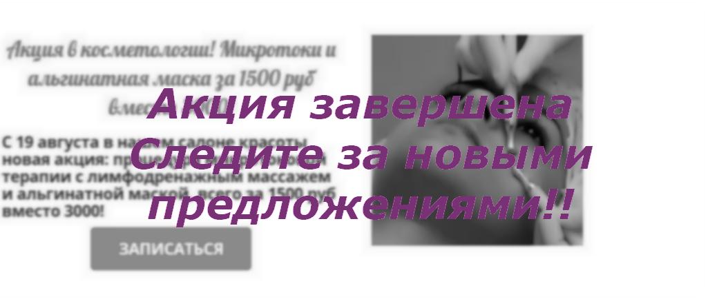 Объявление о завершение акциии по уходу для лица с микротоками в салоне красоты На Речной в Красногорске