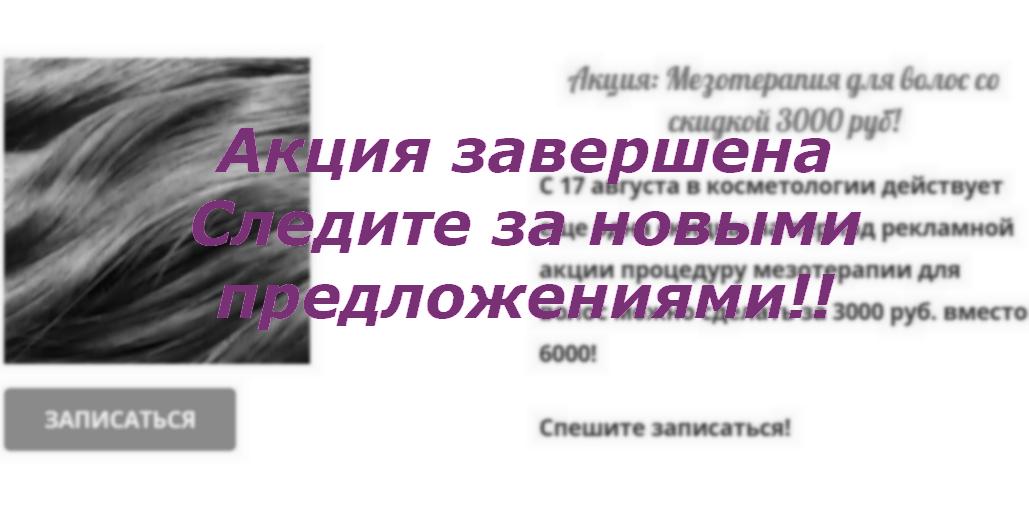 Объявление о завершение акциии по мезотерапии для волос в салоне красоты На Речной в Красногорске
