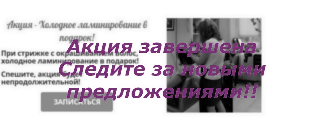 Объявление о завершение акциии по холодному ламинированию для волос в салоне красоты На Речной в Красногорске