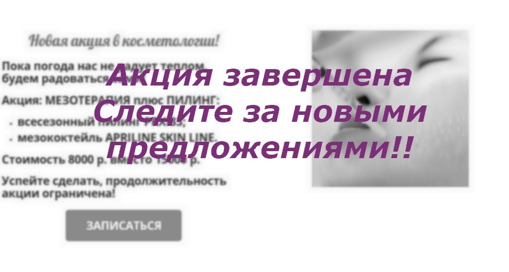 Объявление о завершение акциии по процедуре мезотерапии для лица в сочетании с пилингом в салоне красоты На Речной в Красногорске