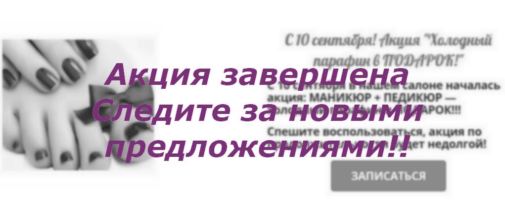 Объявление о завершении рекламной акции Холодный парафин в подарок для тех кто сделал маникюр и педикюр, салон красоты На Речной в Красногорске