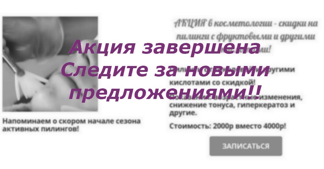 Анонс о завершении скидочной акции для пилингов с фруктовыми кислотами; салон красоты На Речной в Красногорске