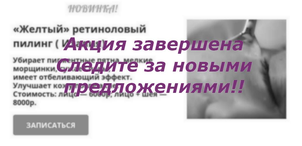 Объявление о завершении рекламной акции желтого пилинга в салоне красоты На Речной в Красногорске