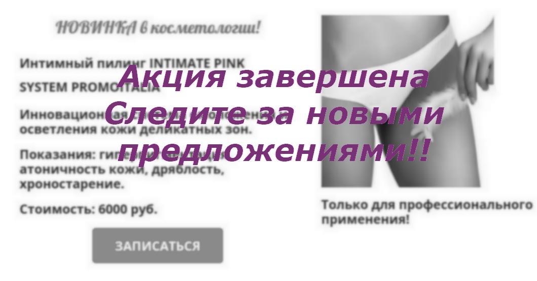 Объявление о завершении рекламной акции по интимным пилингам для обесцвечивания кожи в салоне красоты На Речной в Красногорске