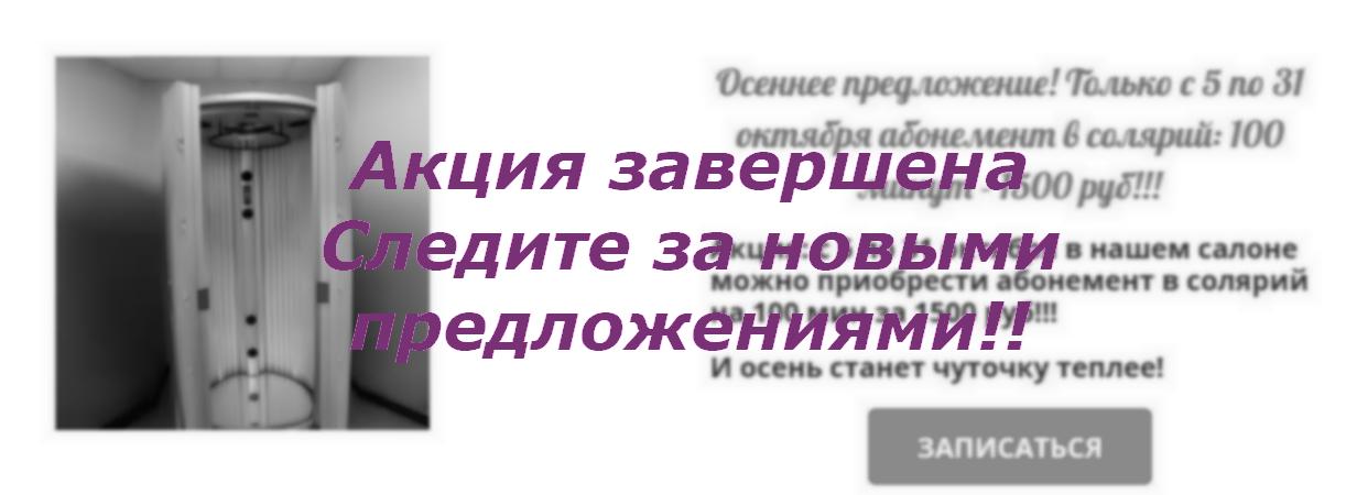 Анонс об окончании акции льготного абонемента в солярий, салон красоты На Речной в Красногорске
