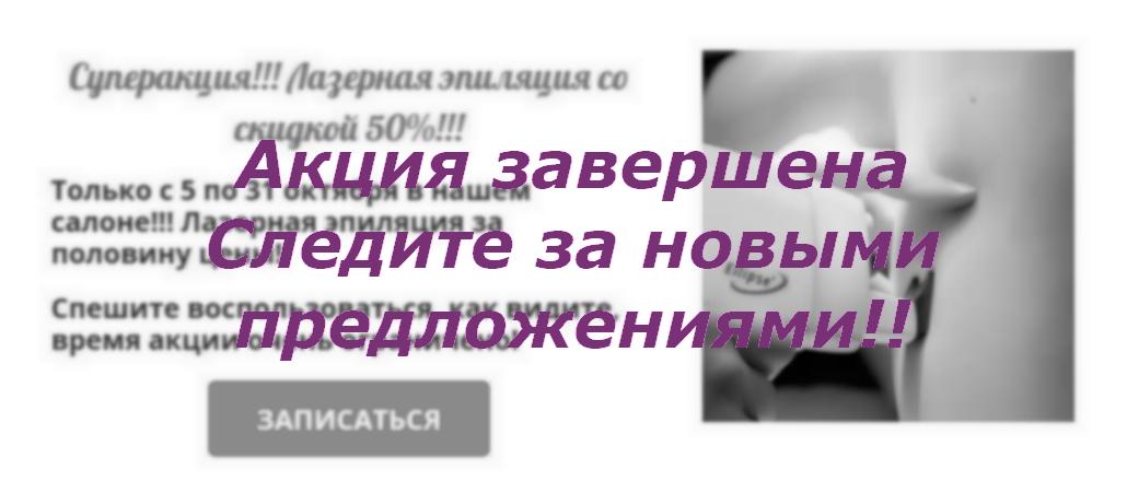 Окончание акции по лазерной эпиляции со скидкой до 30% в салоне красоты На Речной в Красногорске