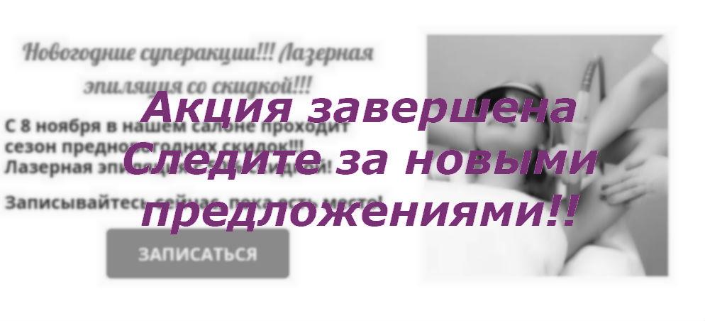Анонс о завершении новогодней акции в салоне красоты На Речной в Красногорске, 20.02.2020, лазерная эпиляция со скидкой