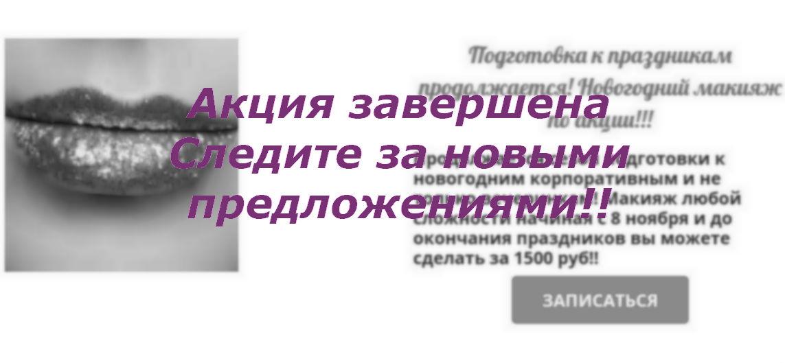 Анонс о завершении новогодней акции в салоне красоты На Речной в Красногорске, 20.02.2020, праздничный макияж со скидкой
